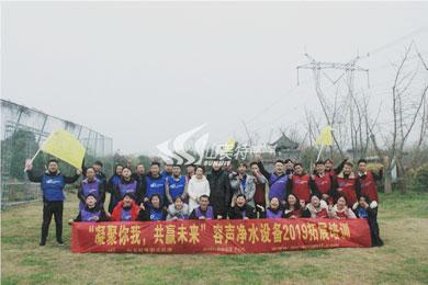 """2019年 容声净水设备""""凝聚你我 共赢未来""""拓展训练"""