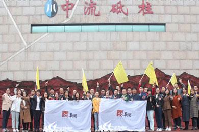 2019年 华润集团驻四川工委、华润置地华西大区第一期入党发展对象、基层党务工作者培训