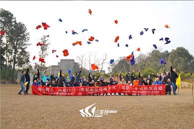 2019年 东软集团西南大区(成都)年会拓展活动