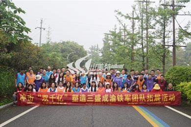 """2019年 冲击""""双千亿""""塑造三盛成渝铁军团队拓展活动"""