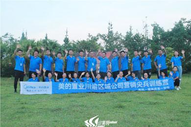2019年 美的置业川渝区域公司营销尖兵训练营