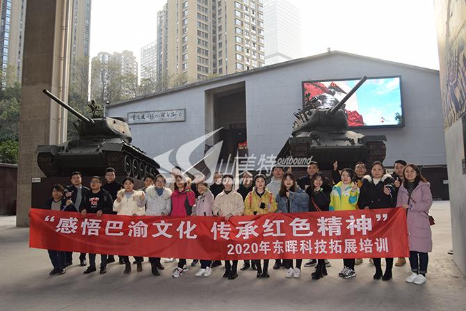 """2020年 东晖科技""""感悟巴渝文化 传承红色精神""""拓展培训"""