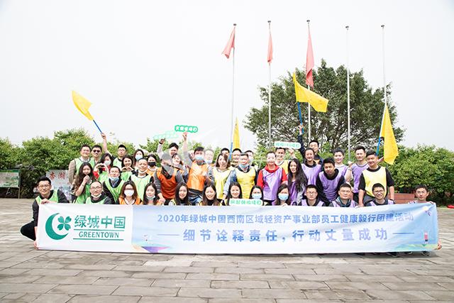 2020年 绿城中国西南区域轻资产事业部员工健康毅行团建活动