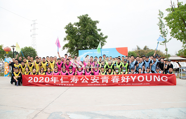 "2020年 仁寿公安""青春好YOUNG""拓展训练"