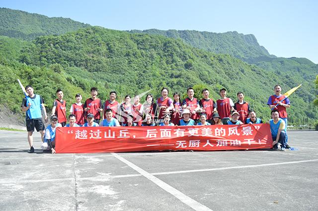 """2020年 四川无厨供应链管理公司""""越过山丘,后面有更美的风景""""拓展训练"""