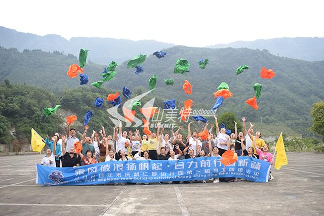 2020年 宋庆龄仁爱幼儿园第三届员工团建活动