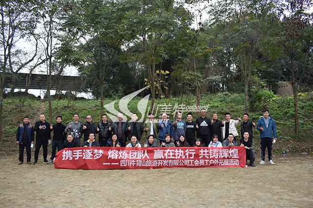 2020年 四川牛背山旅游开发有限公司工会员工户外拓展活动