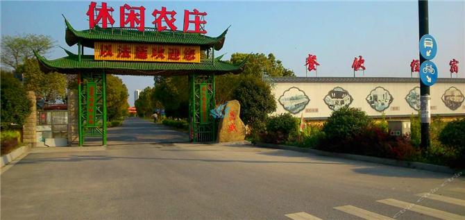 杭州基地之以法莲度假村