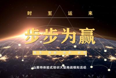 """【亮项目】步步为赢丨不忘初心、聚焦主业、善""""连接""""者夺天下!"""