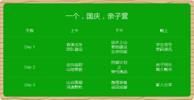 国庆亲子-8.jpg