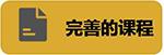 山美特优势2.jpg
