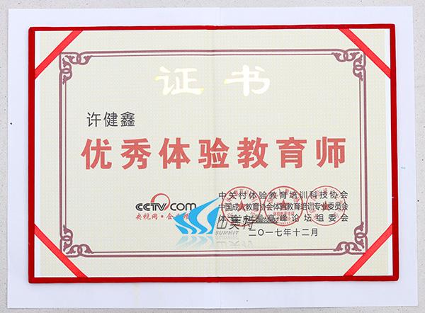 6-优秀体验教育师(健鑫).jpg