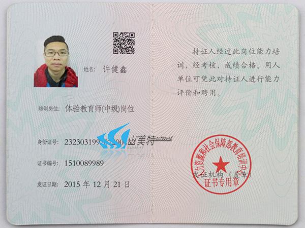 11-中级体验教育师(健鑫).jpg