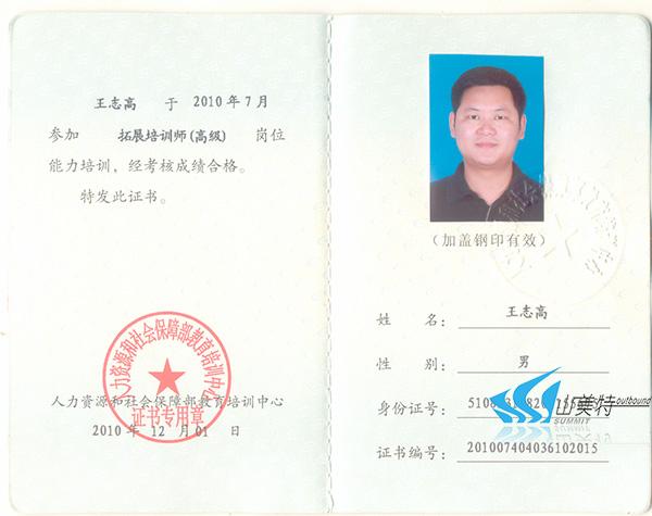 13-高级拓展培训师(志高).jpg
