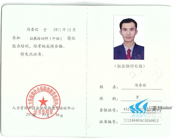 14-中级拓展培训师(香廷).jpg