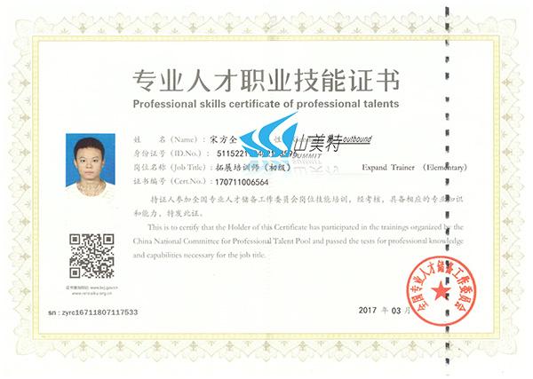 15-初级拓展培训师(方全).jpg