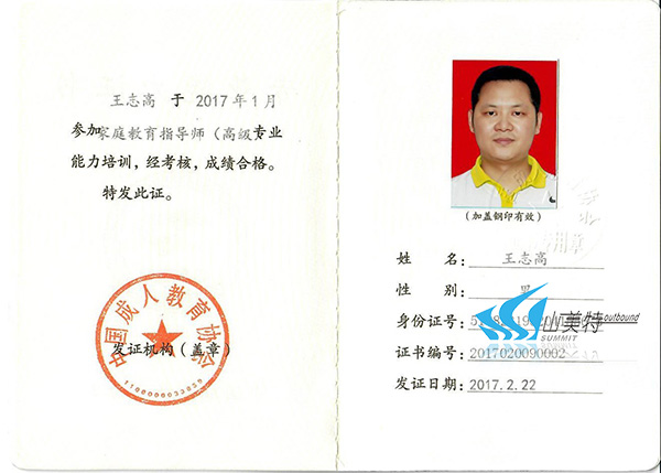 17-家庭教育指导师(志高).jpg