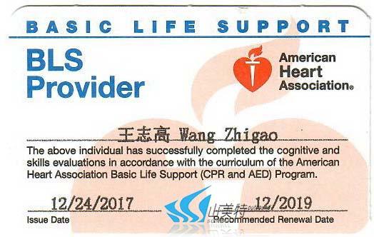 21-AHA BLS (美国心脏救援联合会基础生命支持).jpg