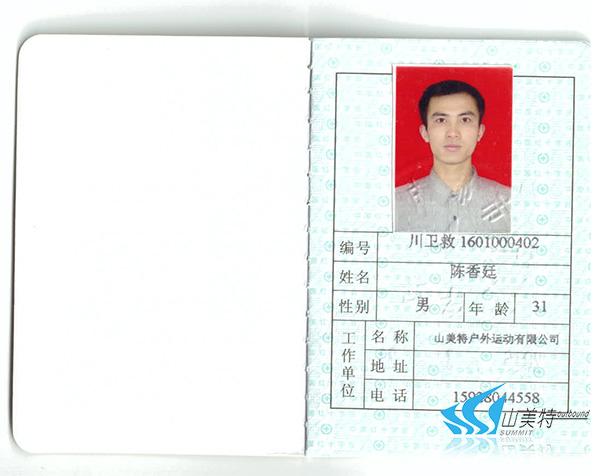 22-红十字急救员(香廷).jpg