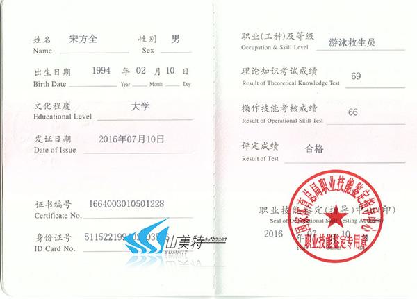 23-游泳救生员(方全).jpg